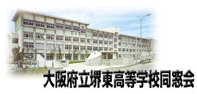 堺東 高校